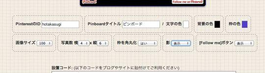 pinboard2