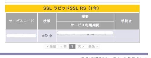 th_ssl7