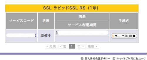 th_ssl8